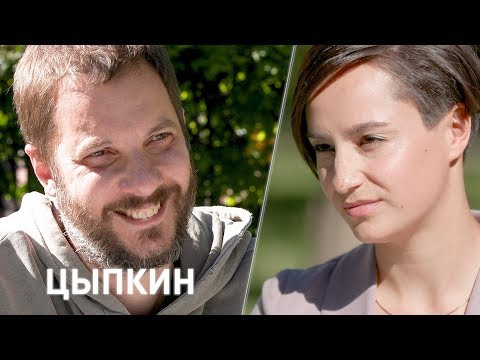 Александр Цыпкин: Анна Каренина, благотворительность, правда или ложь