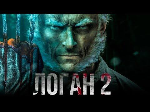 Логан 2 [Обзор] / [Трейлер 3 на русском]