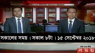 সকালের সময় | সকাল ৮টা | ১৫ সেপ্টেম্বর ২০১৮  | Somoy tv  bulletin 8am | Latest Bangladesh News HD