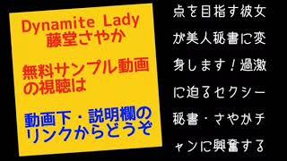 【Dynamite Lady 藤堂さやか】無料サンプル動画の視聴はコチラ→https://...
