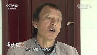 《道德观察(日播版)》 20191207 四万元的导火索| CCTV社会与法