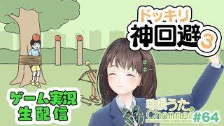 [LIVE] 【ハマった】ドッキリ神回避3 3回目生配信