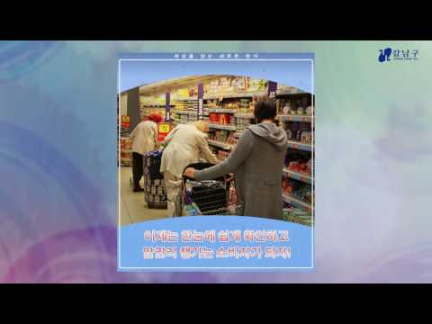 강남구청 카드뉴스 - 식품등의 표시기준