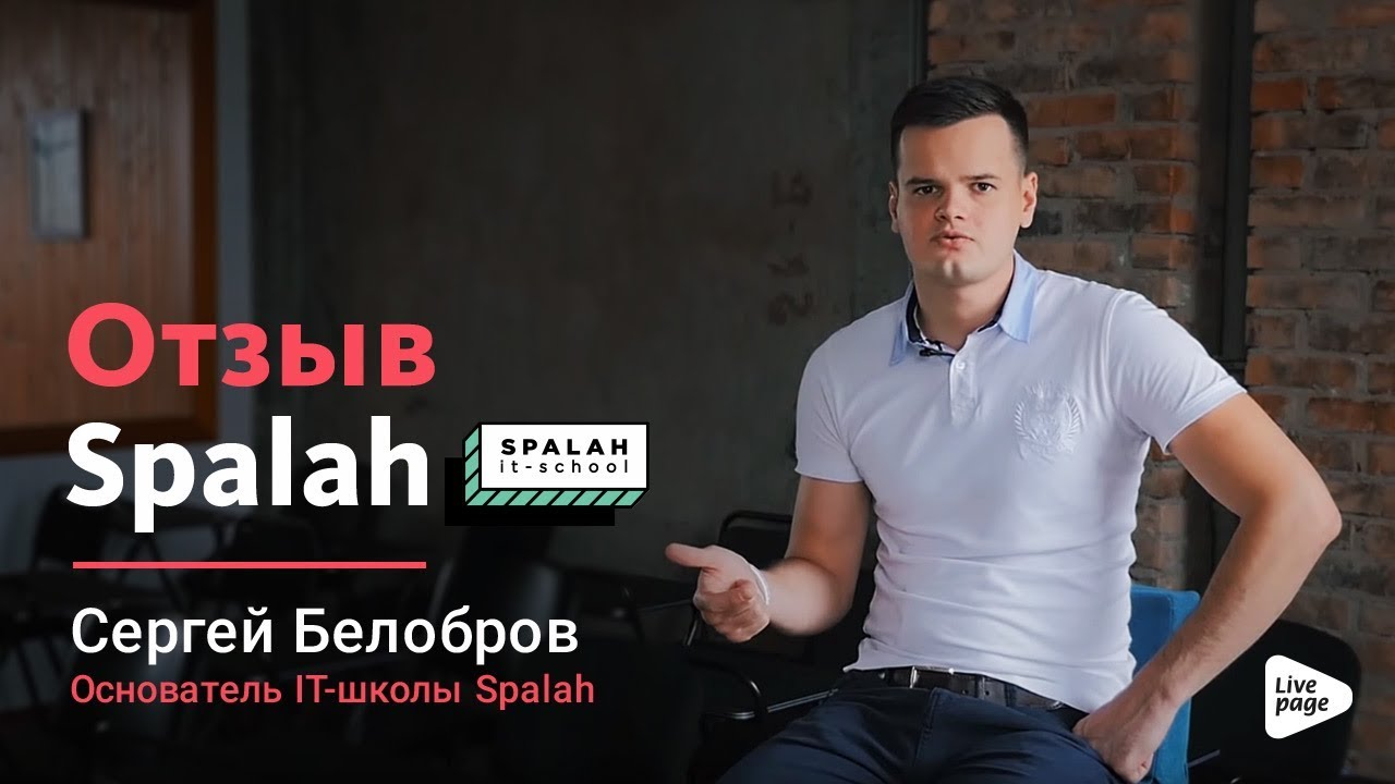 Отзыв о LivePage - Сергей Белобров, IT-школа Spalah