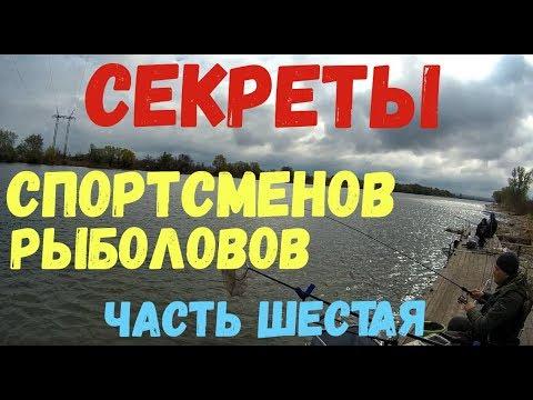 Секреты спортсменов рыболовов. Часть 6 / Fish Dream 2019.
