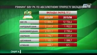 Банки Казахстана зафиксировали максимальный объем вкладов в тенге