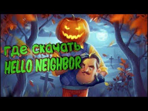 Где скачать игру привет сосед