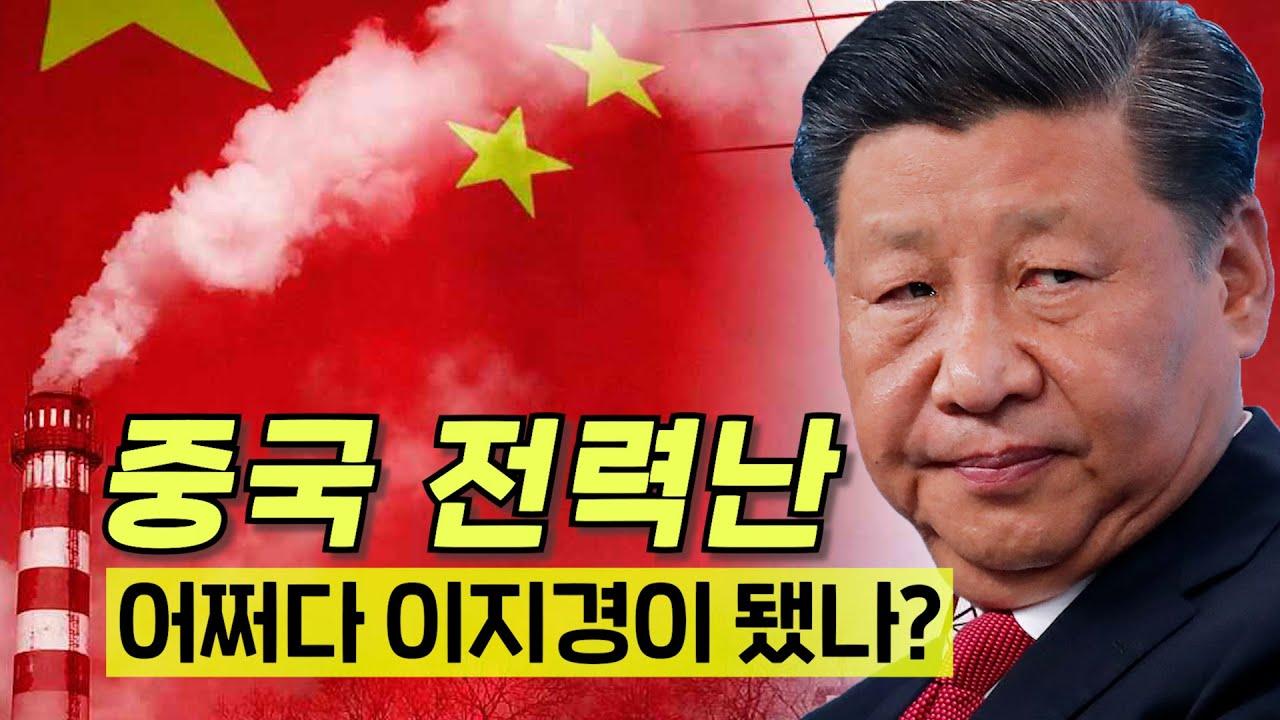 갑질하다 쫄딱 망한 중국 충격 근황ㄷㄷ 정말 전력대란을 극복할 수 있을까?