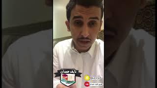 نآيف حمدان - قصة أبي حردبة التميمي واجتماع الحنشل