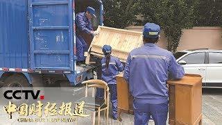 《中国财经报道》 20190513 10:00| CCTV财经