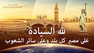 الوثائقي المسيحي - لله السيادة على مصير كل بلد وعلى سائر الشعوب - مدبلج إلى العربية