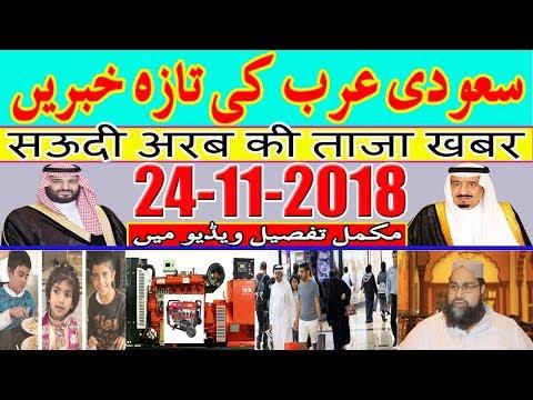 Saudi News Today (24-11-2018) Saudi Arabia Latest News | Urdu Hindi News || MJH Studio