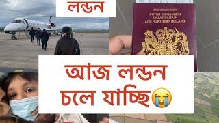 Bangladeshi mum London😍vlog-383/Ireland থেকে London যাচ্ছি