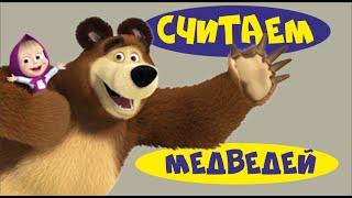 Развивающий мультфильм для детей от 12 до 36 месяцев HD студии Яркие Краски. Считаем медведей