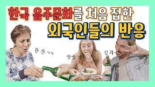 한국의 음주문화를 처음 접한 외국인들ㅋㅋ (feat. 스페인 바르셀로나 호스텔 친구들)