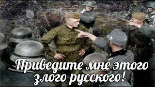 Приведите мне этого злого русского! Нас тренировали на Советских пленных