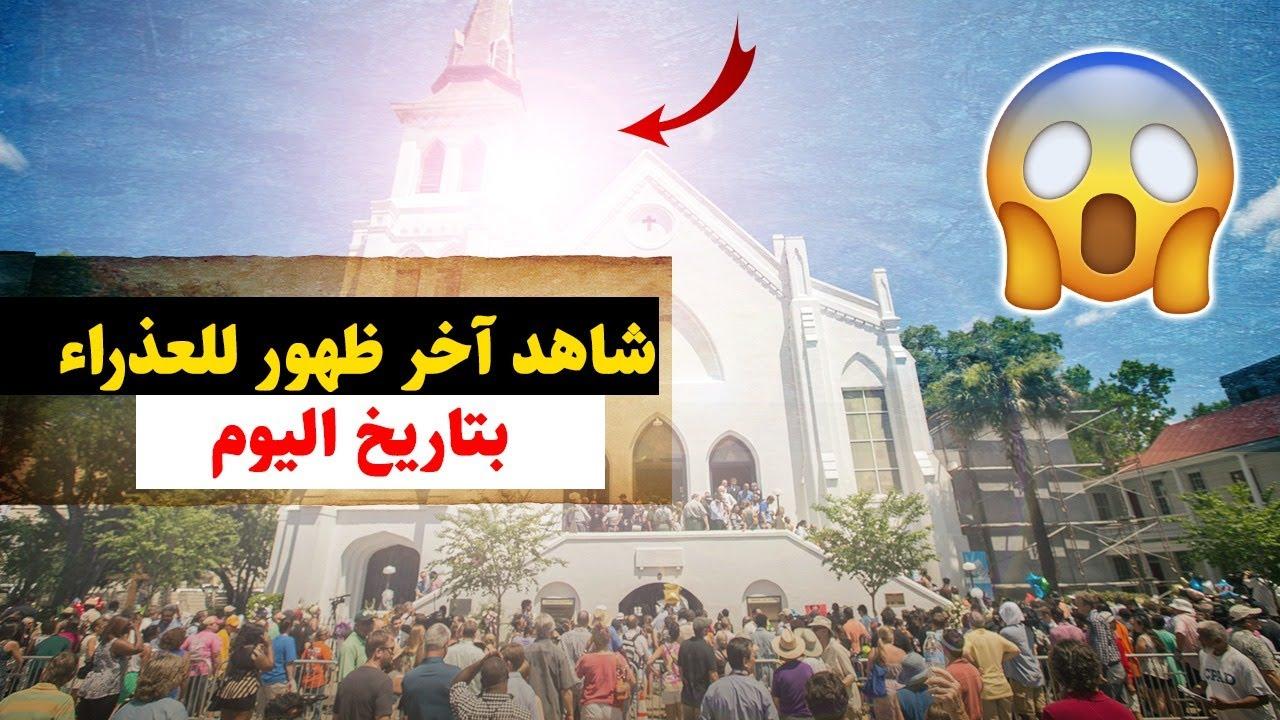 شاهد ظهور العذراء فوق الكنائس، كنيسة المعجزات