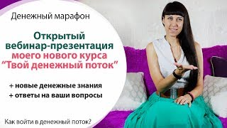 💲 Вебинар-презентация нового видео-курса Мартины