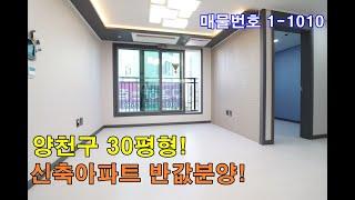 신월동신축빌라 30평 화곡역 이용편리+초대형 안방+대형…