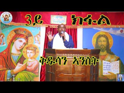ቅዱሳን ኣንስት  (3ይ ክፋል)'' Eritrean Orthodox Tewahdo Church 2021 by መም.ገብረመድህን ተኽለሚካኤል