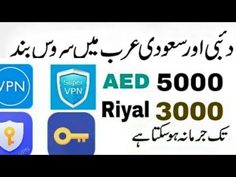 5 Best VPN Saudi Arabia - How to Open Blocked Sites in KSA