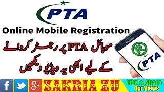 How to Mobile Register Online in PTA | Zakria ZU |