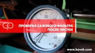 Чистка сажевого фильтра на MERCEDES-BENZ VITO 115 CDI(, 2011-08-19T18:26:47.000Z)