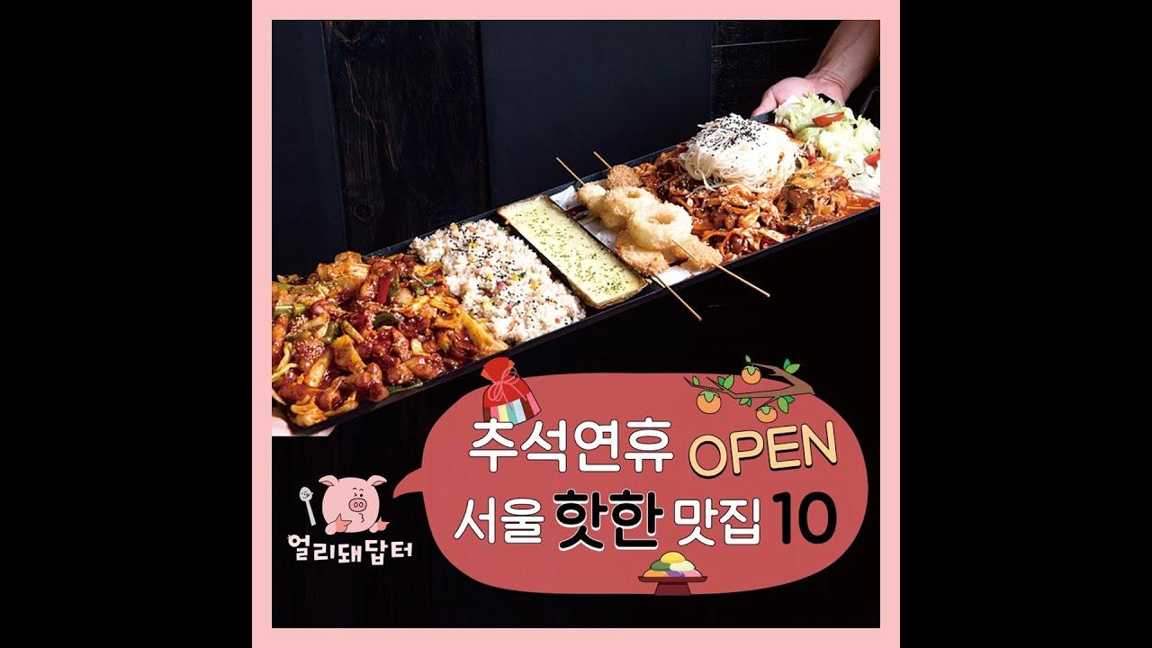 [얼리돼답터] 추석연휴 OPEN 서울 핫한 맛집10