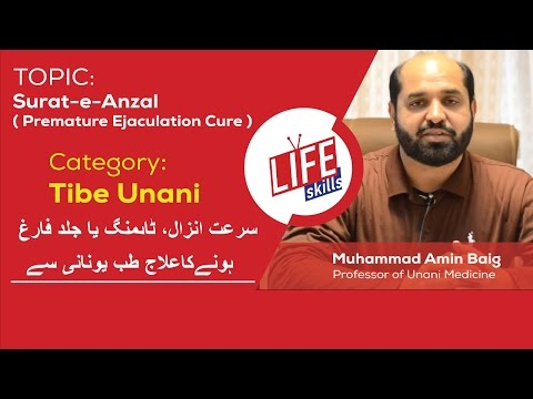 Surat-e-Anzal (Premature Ejaculation Cure) Ka Ilaj with Tibbi Unani in Urdu/Hindi   Life Skills TV
