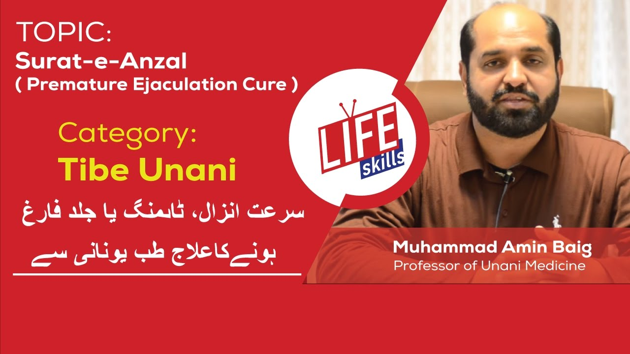 Surat-e-Anzal (Premature Ejaculation Cure) Ka Ilaj with Tibbi Unani in  Urdu/Hindi | Life Skills TV