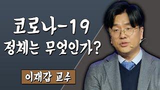 코로나-19 정체는 무엇인가? 이재갑 교수 #TV특강 …