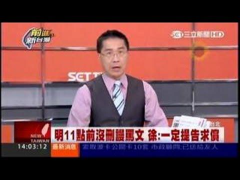 前進新台灣 2015 09 22 2016选战!立法院恐40席不保?国民党全面失守?