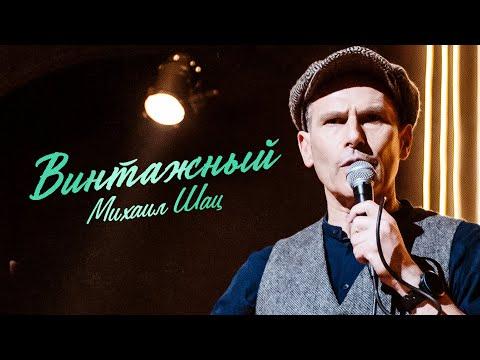 Михаил Шац «ВИНТАЖНЫЙ»  2021 - Видео онлайн