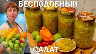 Молодо-зелено-вкусно! Рецепт-чемпион салата из зеленых помидор на зиму!