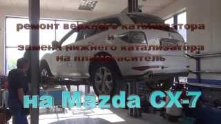 Ремонт каталізатора Mazda CX-7.Ремонт каталізатора в СПБ