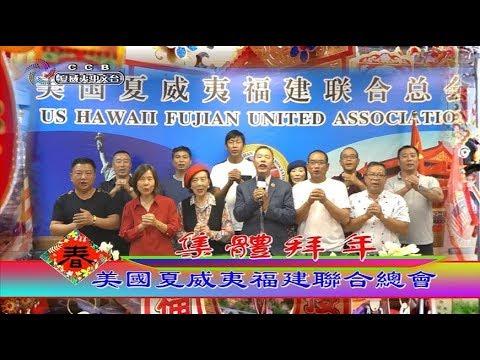 2020中國農曆新年美國夏威夷福建聯合總會拜年