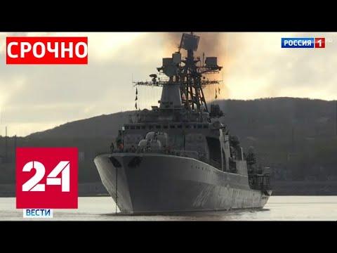 Страшный пожар: 14 моряков-подводников погибли на глубоководном аппарате ВМФ России - Россия 24