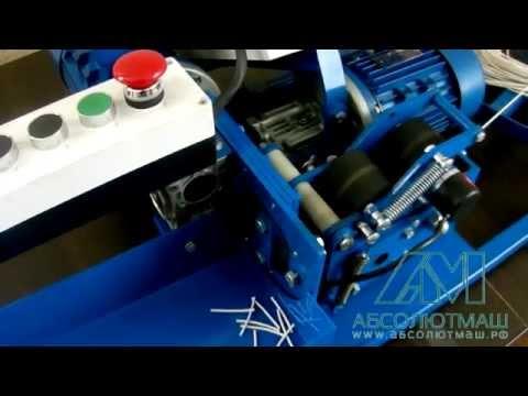 видео: Станок автоматической мерной нарезки кабеля (провода, трубки) АМ.021АНЭ