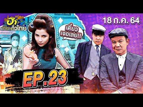 ฮาไม่จำกัดทั่วไทย | EP.23 | จีน่า วิรายา | 18 ก.ค. 64 [FULL]