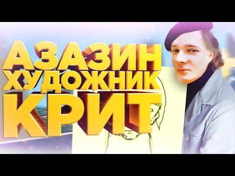 видео: Азазин Художник Крит