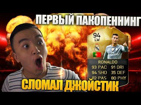 FIFA 16 - ПЕРВЫЙ ПАКОПЕННИНГ - СЛОМАЛ ГЕЙМПАД