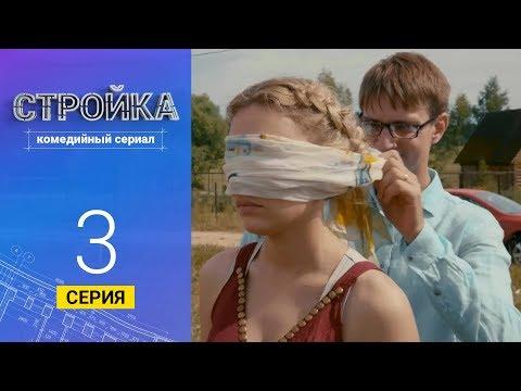 Стройка - Серия 3