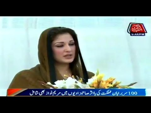Maryam Nawaz among BBC's 100 Women Presidential daughters list