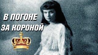 РУССКИЕ ТАЙНЫ - В погоне за короной. Русские детективы, документальные фильмы