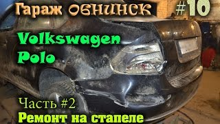 #10 [ VW Polo Sedan] Удар в задницу. Ремонт на стапеле. Body Repair.