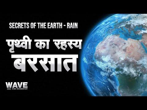 Secrets of The Earth - Rain -  Hindi Documentary