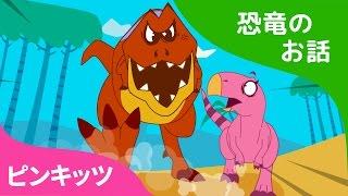 ティラノサウルスの腹ペコな1日 | 恐竜のお話 | 恐竜 ミュージカル | ピンキッツ童話