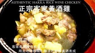 Chinese Yellow Rice Wine Chicken 黄酒雞 Josephine's Recipes Episode 12