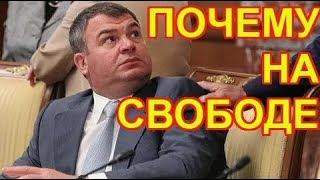 Почему Сердюков не сел в тюрьму ПУТИН ОТ...