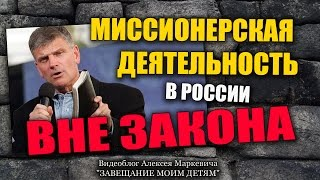 Путин подписал антимиссионерский закон - христианство под запретом!